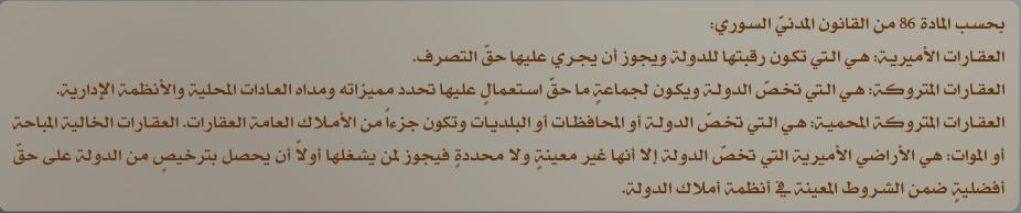 زراعة أراضي الدولة (الگضْبات) وملكيّتها بين الدولة السورية والأهالي وتنظيم الدولة الإسلامية