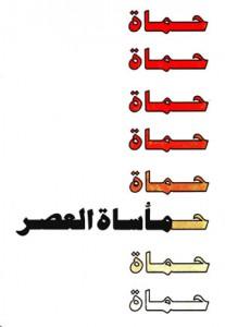 كتاب-حماة
